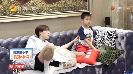《我家那小子》8月11日看点:徐海乔挑战带娃一整天实习奶爸不容易