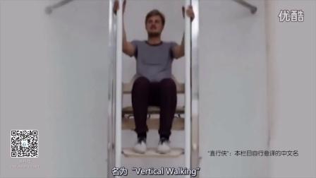 """歪果仁发明""""自助""""电梯,只要花爬楼梯1/10的力气"""