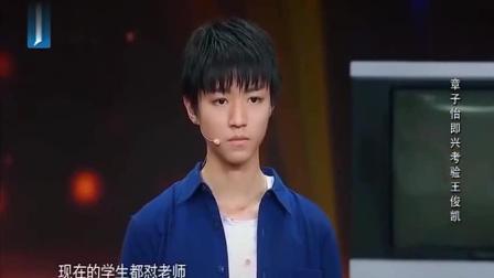 《我就是演员》王俊凯不服章子怡,怒怼:照镜子看看你自己!