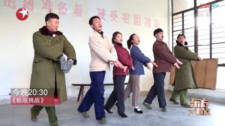 极限挑战4:孙红雷黄磊,排练歌曲《喀秋莎》!刚一动作,就输了