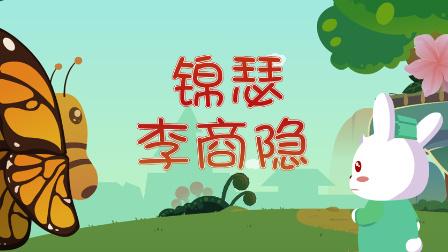 兔小贝古诗大全 020 锦瑟