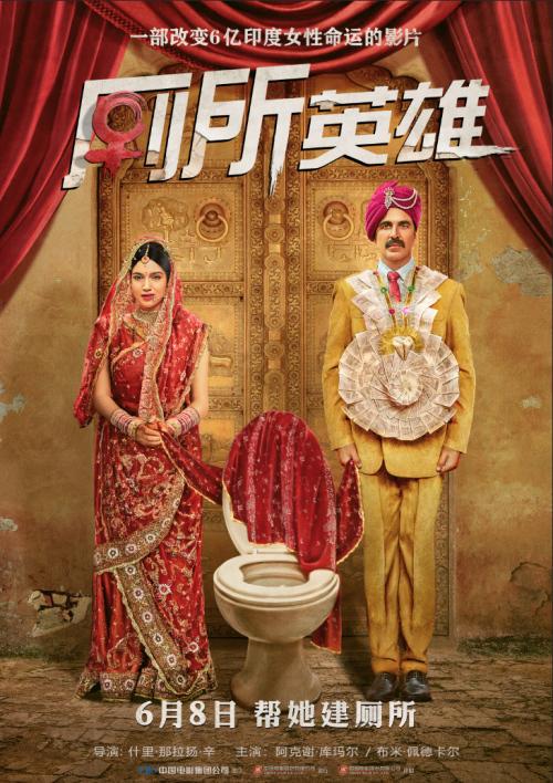 厕所 一个爱的故事