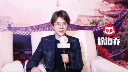 演过那么多IP剧,徐海乔说《夜天子》是改动最小的,书迷们不用担心啦!