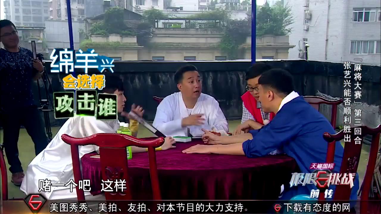 《极限挑战 第一季》-20150712期精彩看点 张艺兴智商爆表 成功脱离'三傻团'