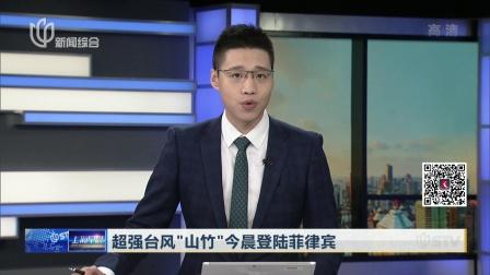 """超强台风""""山竹""""今晨登陆菲律宾上海早晨180915"""