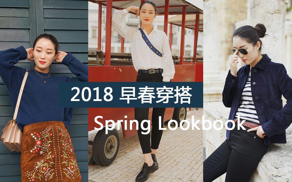 【小0】早春穿搭|Spring Lookbook|梨型身材 宽胯粗腿大屁股 显瘦搭配|外套|毛衣|牛仔裤|衬衫|ZARA 优衣库 COS Marni