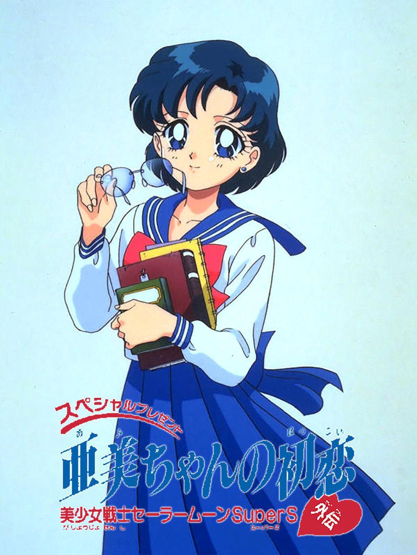 美少女战士5(亚美的初恋) 外传剧场版