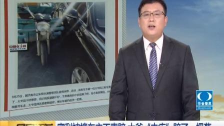 """早安江苏20170927宾利被撞车主不索赔 大爷""""内疚""""赔了一把葱 高清"""