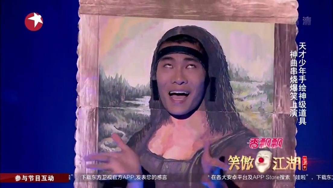 《笑傲江湖 第二季》-20150927期精彩看点 天才少年手绘道具 串神曲爆笑上演