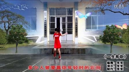 沧州笑笑广场舞原创《一生有你》糖豆致青春