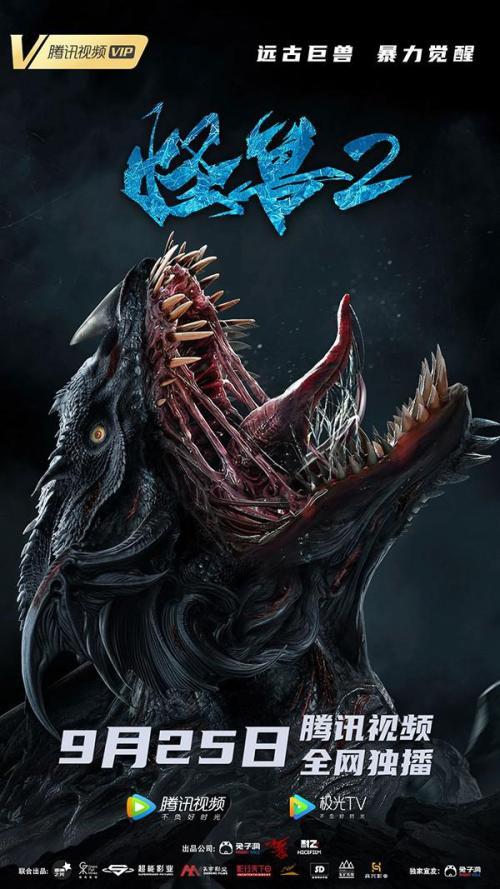 怪兽2[史前异种]