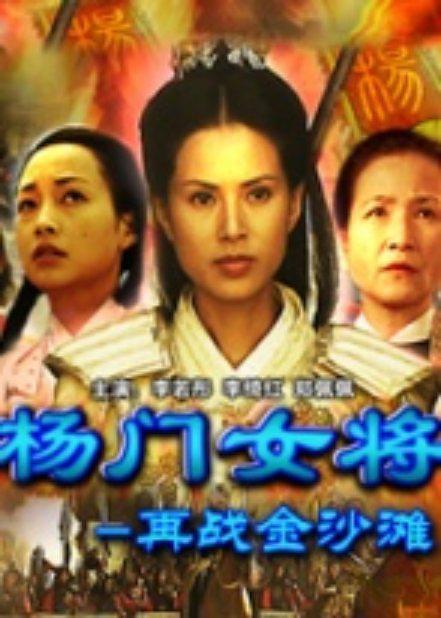 杨门女将4(再战金沙滩)