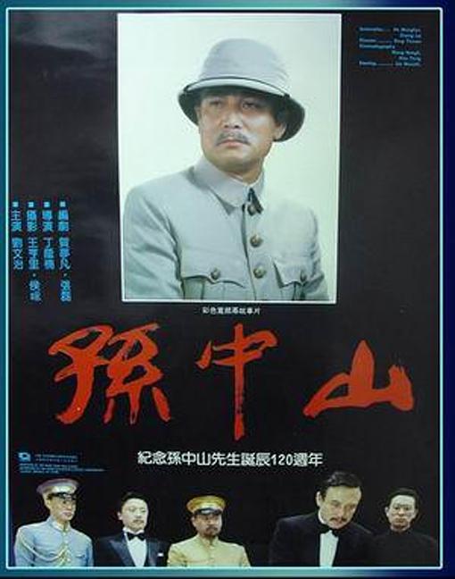 孙中山 1986版