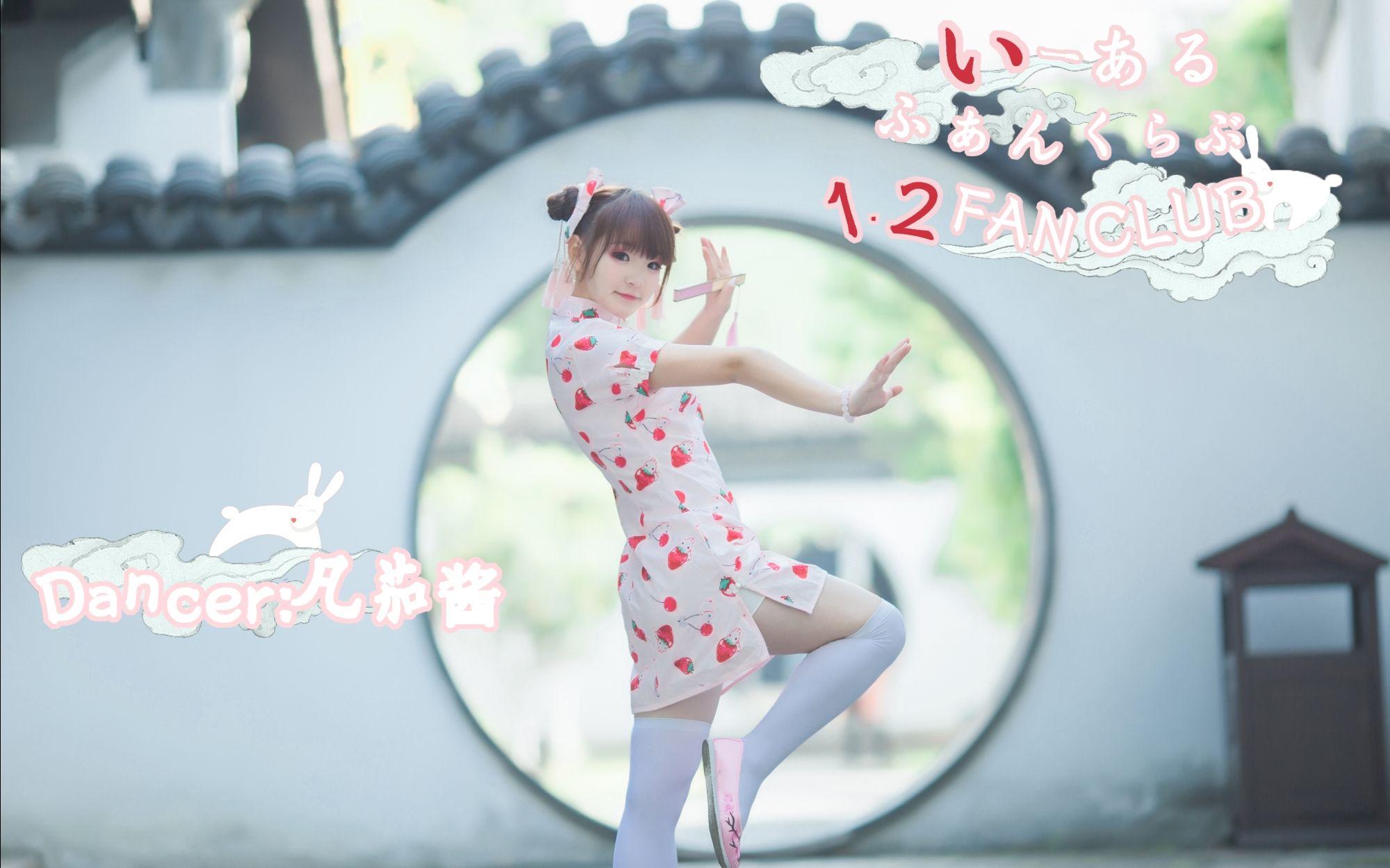 【凡茄酱】《12 FAN CLUB》【元宵节快乐!】(