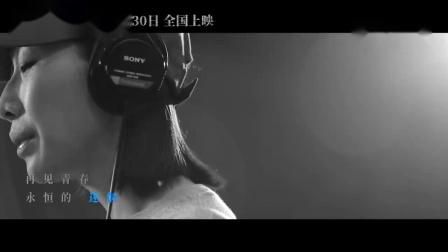 《悲伤逆流成河》插曲《再见青春》MV,任素汐深情演唱