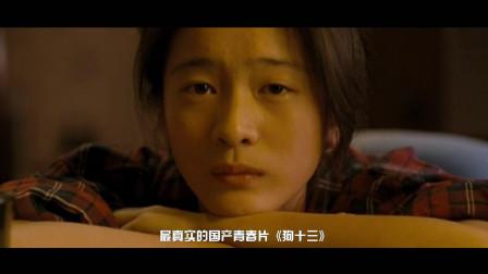 五分钟解读雪藏5年的《狗十三》演绎最真实的残酷青春