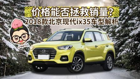 【购车300秒】起售12万的合资紧凑级SUV 极致性价比现代ix35怎么选