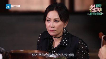 女人有话说第一季刘嘉玲女生一定要有经济实力