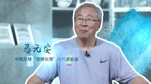 """『中国足球名宿团』第一期:""""铿锵玫瑰""""马元安"""