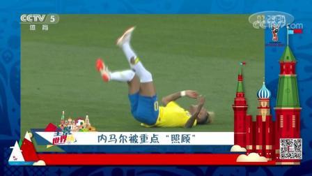 2018世界杯巴西VS瑞士内马尔被侵犯记录