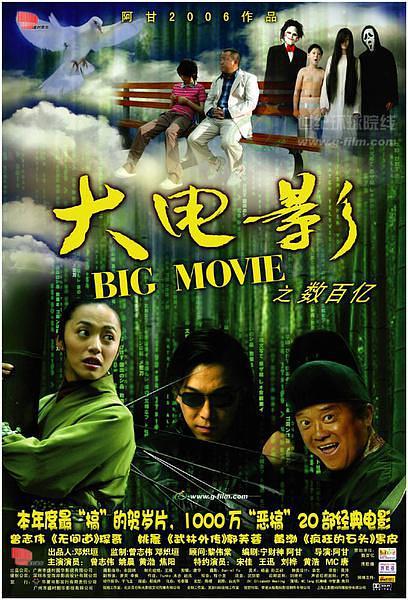 大电影(数百亿)