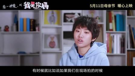 """《我是你妈》""""妈姐""""特辑 邹元清曝""""塑料母女情"""""""