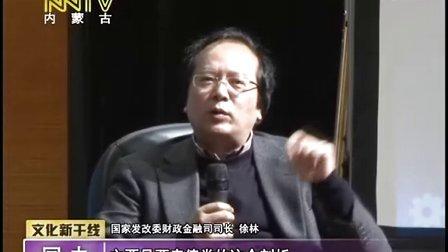 111212《货币战争4》北京首发式  王小丫现场对话宋鸿兵