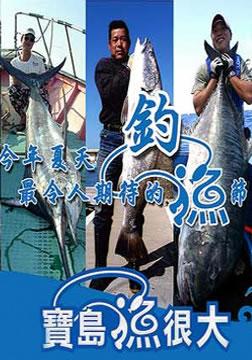 宝岛渔很大