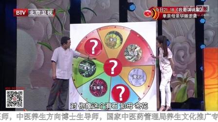 张雪亮做客北京卫视养生堂讲中医药对