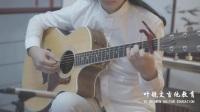 民谣吉他独奏《匆匆那年》叶锐文改编/演奏