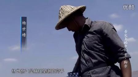 【舌尖上的中国2】第一集菜式:红烧望潮