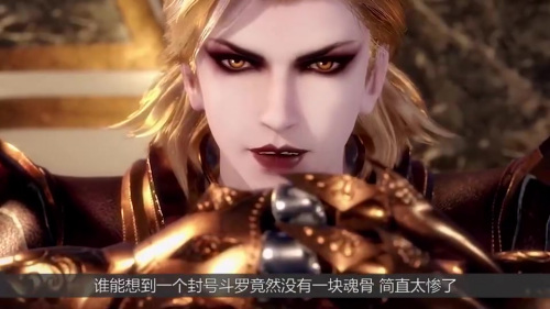斗罗大陆:菊斗罗混得太惨了,看他临死前的眼神,就知多恨比比东
