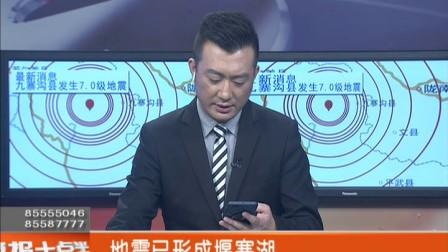 四川九寨沟地震最新消息:地震已形成堰塞湖 170809