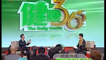 宋一夫《健康365》宋一夫:糖尿病会遗传吗