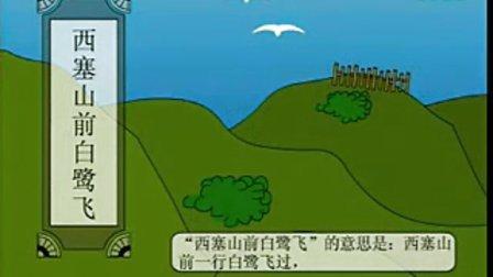 唐诗-渔歌子