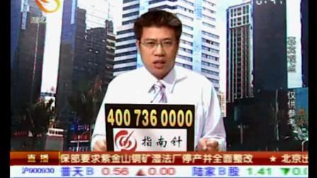 湖北卫视-天生我财-张杰老师2010-7-16