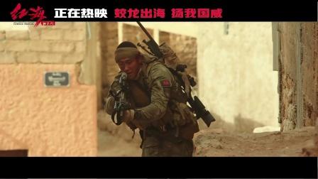 《红海行动》狙击手侦察兵默契配合删减片段再曝光