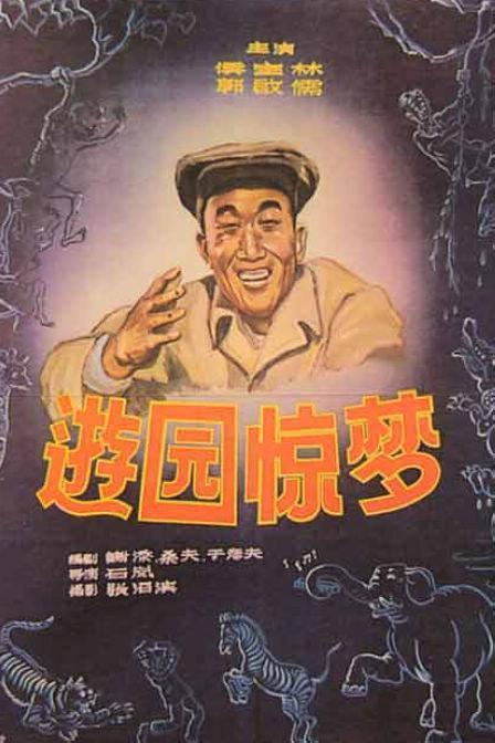 游园惊梦 1956版