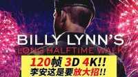 【迷妹娱闻乐】李安新电影《比利林恩的中场战事》将映 电影票竟要价228元?为啥?!