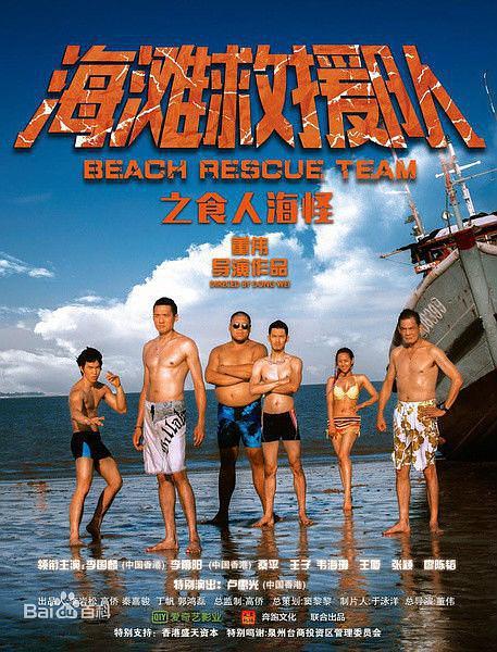 海滩救援队(食人海怪)