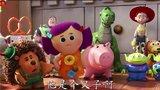 玩具总动员4预告片