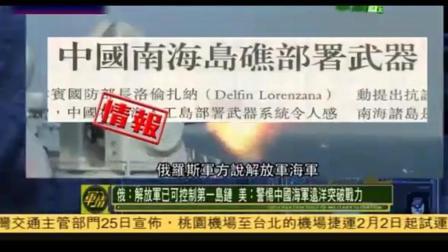 军情观察室: 俄媒称解放军已控制第一岛链