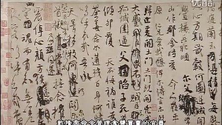 [NHK纪录片]故宫的至宝23. 节选配乐