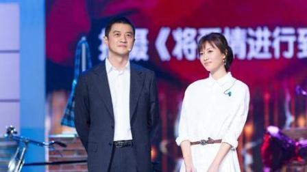 徐静蕾李亚鹏二十年后再同台, 重现《将爱情进行到底》经典桥段
