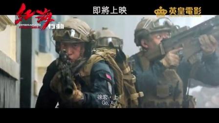 红海行动 中国先行版 (中文字幕)