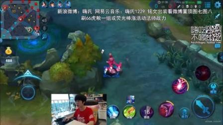 王者荣耀嗨氏7.16直播:芈月超神怒拿MVP
