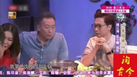 《交换空间》主持人王小骞自爆大学期间第一次吃四川火锅, 被辣成香肠嘴