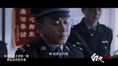《白夜追凶》26集预告片