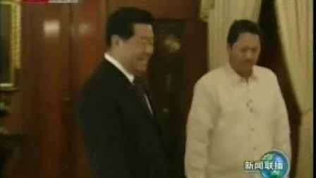 贾庆林会见菲律宾总统阿罗约