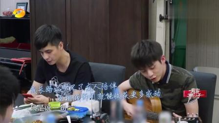 我家那小子:快男好友重聚,武艺吉他弹唱《好久不见》好听化了
